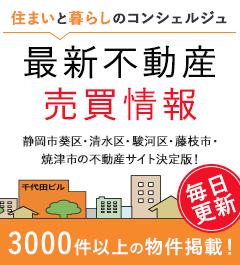 静岡の最新不動産情報